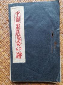 中国农民革命印谱  原拓此印谱是77年,韩登安,陈左夫等人发起……