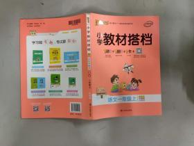 小学教材搭档:语文( 一年级上RJ人教版全彩手绘大字版)