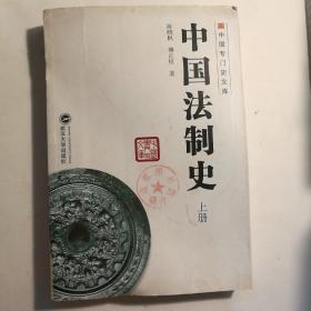 中国法制史(上册)【 正版品好 实拍如图 】(馆藏:内品全新)