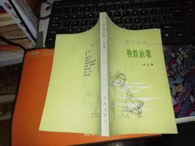 独特的歌   【1983 年 一版一印  原版书籍】     作者:  叶文玲 出版社:  花城出版社    【图片为实拍图,实物以图片为准!】