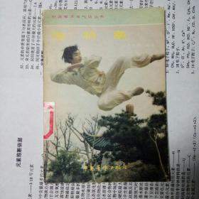 地躺拳 (中国拳术与气功丛书) 馆藏