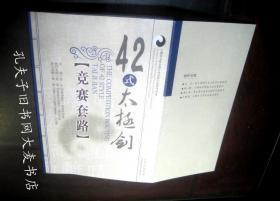 《42式太极剑竞赛套路(中英文对照)》第二版.两印