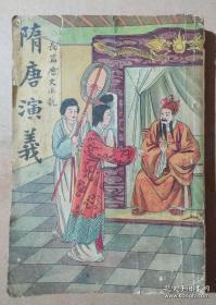 《隋唐演义》下册,民国鸿文书局版