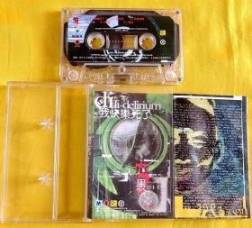 磁带               底里《我快乐死了》1999