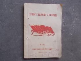 劳动工资政策文件汇编(第一辑)云南 1961年