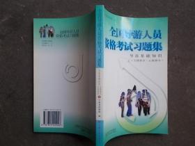 全国导游人员资格考试习题集 导游基础知识(全国部分云南部分) 2006年1版1印