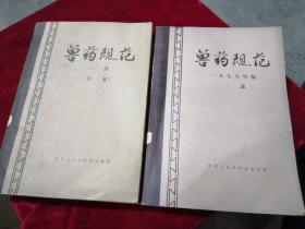 兽药规范(一九七八年版一部(二部草案)