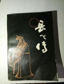 岳飞传(上册)