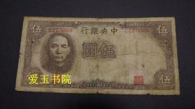 民国纸币中华民国三十年五元5元 中央银行506