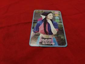 经珍典藏卡片--刘亦菲