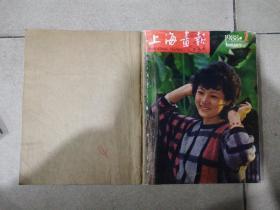 上海画报双月刊  1988年全年第1—6期合订本