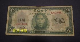 民国纸币中华民国十九年五元5元 中央银行00E