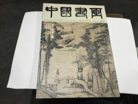中国书画(2015年第3期)8开