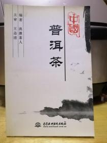 中国普洱茶