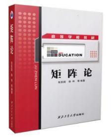 矩阵论 张凯院 徐仲 西北工业大学出版社9787561255704