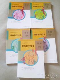 初中英语教师用书