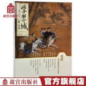 全新正版 紫禁城杂志 2015年8月号 北狩