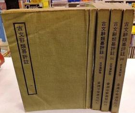 古文辞类纂评注 全4册