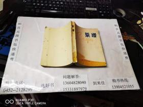 菜谱 (内蒙古人民出版社)32开本