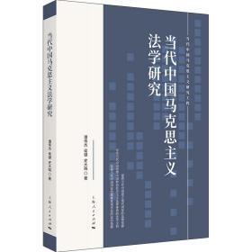 新书--当代中国马克思主义研究工程:当代中国马克思主义法学研究