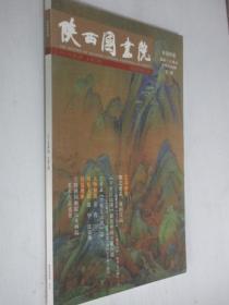 陕西国画院   2017年第3期  长安风格   北宋·王希孟  千里江山图专刊
