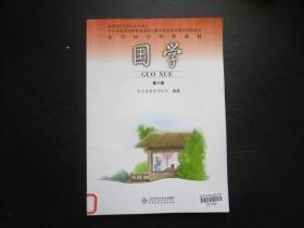 小学国学经典教材 国学 第八册【有笔迹】