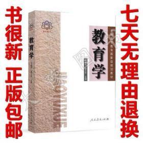 正版 教育学 王道俊 郭文安 第六版 第6版 2009年版 人民教育
