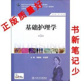 基础护理学 第3版 第三版 周春美 人民卫生出版社