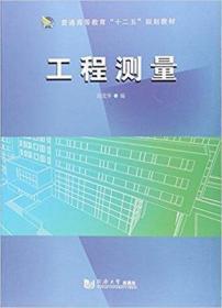 正版 工程测量 刘茂华 同济大学出版社