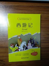 语文必读丛书西游记