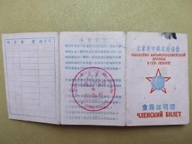 北京市中苏友好协会 会员证明书华大二部学员内有交纳会员栏加盖印章等如图