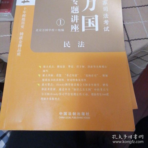 2014国家司法考试万国专题讲座:民法