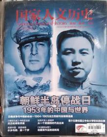 国家人文历史2013年第13期