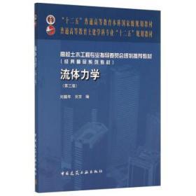 正版 流体力学 第三版3版 刘鹤年 中国建筑工业出版社