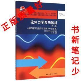 正版 流体力学泵与风机 第二版2版 白桦 中国建筑工业出版社