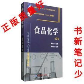 正版 食品化学 第三版3版 阚建全 中国农业大学出版社