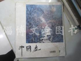 中国画 1990年第2期【有水迹 书脊下角有破损】