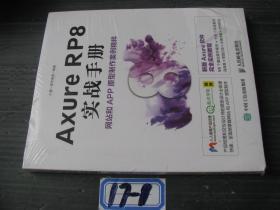 Axure RP8实战手册 17-1(货号17-1)