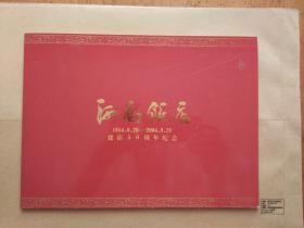 河南饭店1954-2004 建店50周年纪念 邮票册