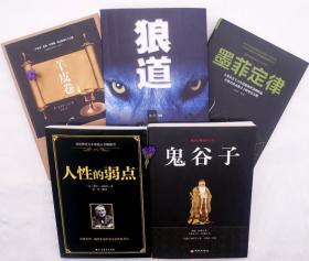受益一生的五本书: 狼道人性的弱点鬼谷子羊皮卷墨菲定律5册