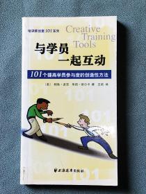 与学员一起互动:101个提高学员参与度的创造性方法——培训师创意101系列
