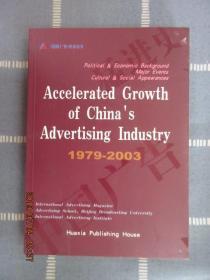 中国广告猛进史  1979-2003  英文版