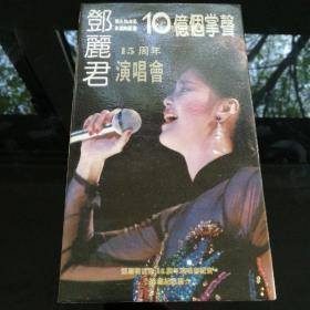 10亿掌声 邓丽君15周年演唱会 VHS