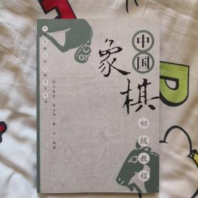 中国象棋初级教程