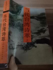 当代台湾诗萃  上