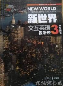 新世界交互英语视听说3学生用书9787302462972李成坚 清华