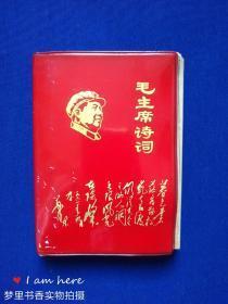 毛主席诗词(64开红塑皮软精装)无裁损