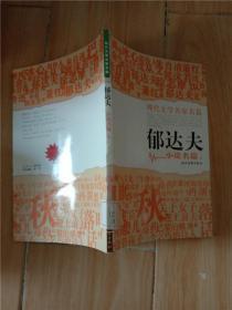 现代文学名家名篇:郁达夫小说名篇 上【馆藏】