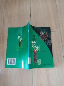 中国艺术经典全书 行书【馆藏.】