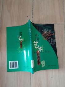 中国艺术经典全书 草书【馆藏】